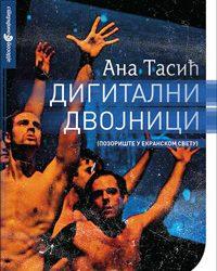 Ана Тасић – ДИГИТАЛНИ ДВОЈНИЦИ : (позориште у екранском свету)